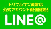 171-100_LINEat.jpg