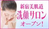 171-100_shinjuku_cleansing.jpg