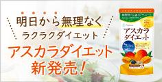 asukara_banner.jpg