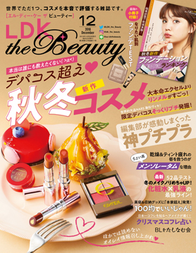 LDK the Beauty 2018年12月号