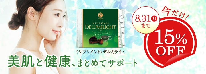 デルミライト15%OFF