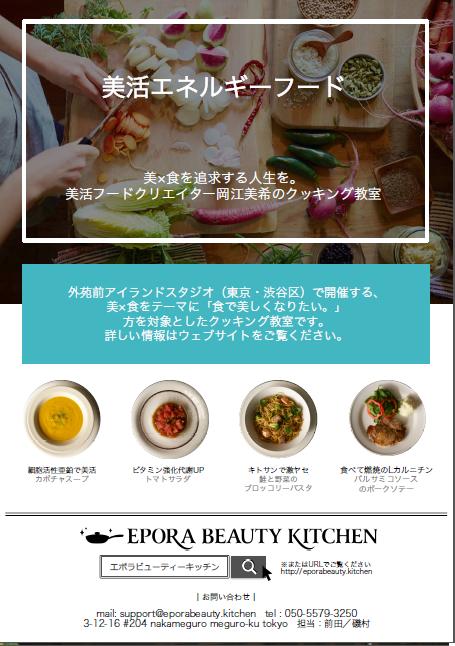 エポラビューティキッチン画像2.png