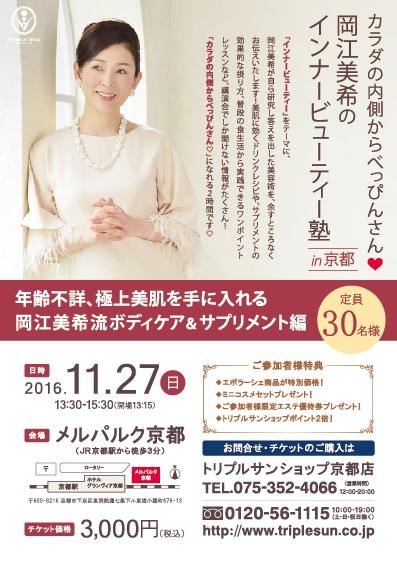 岡江美希のインナービューティー塾in京都1