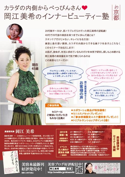 岡江美希のインナービューティー塾in京都2