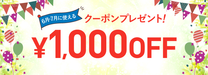 1000OFFクーポンプレゼント