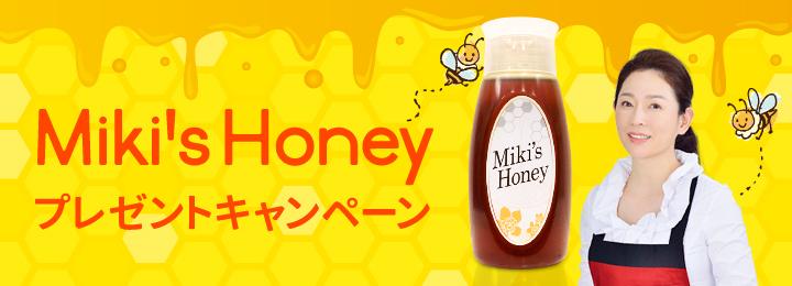 蜂蜜プレゼント