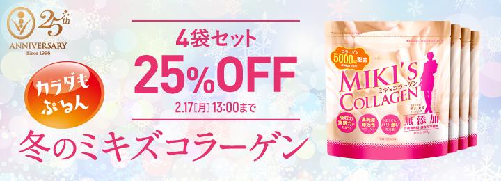 ミキコラ4袋セット25%OFF