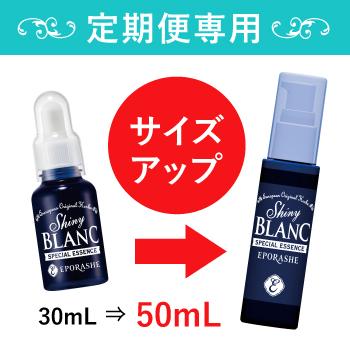 【サイズアップキャンペーン】シャイニーブラン