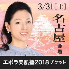 【名古屋会場】3/31(土)エポラ美肌塾2018チケット
