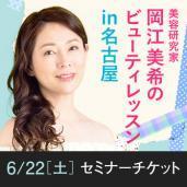 6/22(土)岡江美希のビューティレッスン【名古屋】