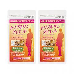 【20%OFF】トリプルサンダイエット2袋セット