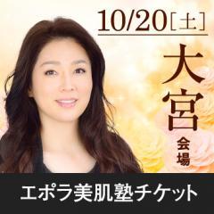 【大宮会場】10/20(土)エポラ美肌塾2018チケット