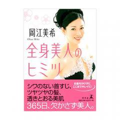 【52】全身美人のヒミツ<単行本>