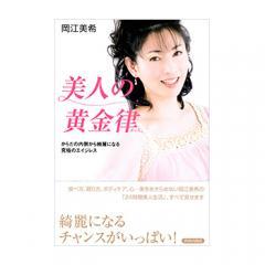 【68】美人の黄金律<単行本>