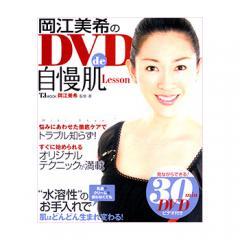 DVD de 自慢肌 Lesson<DVD付きMOOK本>