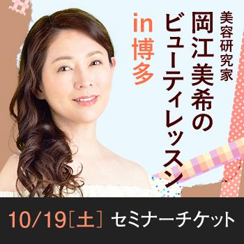 【博多会場】10/19(土)岡江美希のビューティレッスン