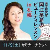 【札幌会場】11/9(土)岡江美希のビューティレッスン