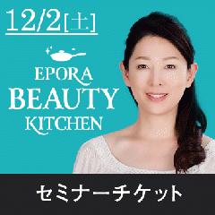 【東京会場】12/2エポラビューティキッチン 料理家・沢樹舞コラボイベントチケット