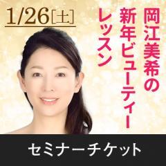 1/26(土)岡江美希の新年ビューティレッスン