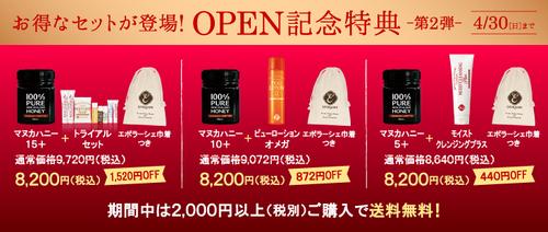 open-tokuten_2.jpg