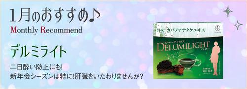 recommend_201801-DELUMI_720.jpg